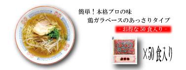 DXラーメンスープ 鶏ガラベースであっさりとしたしょうゆラーメンスープ