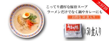 こってり濃厚な豚骨スープ ラーメンだけでなく鍋やカレーにも大好評