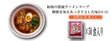 醤油味ALラーメンスープ