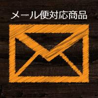 メール便対応商品ご紹介