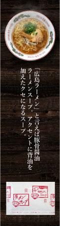 広島ラーメンといえば豚骨醤油。アクセントに背油を加えたクセになるスープ。
