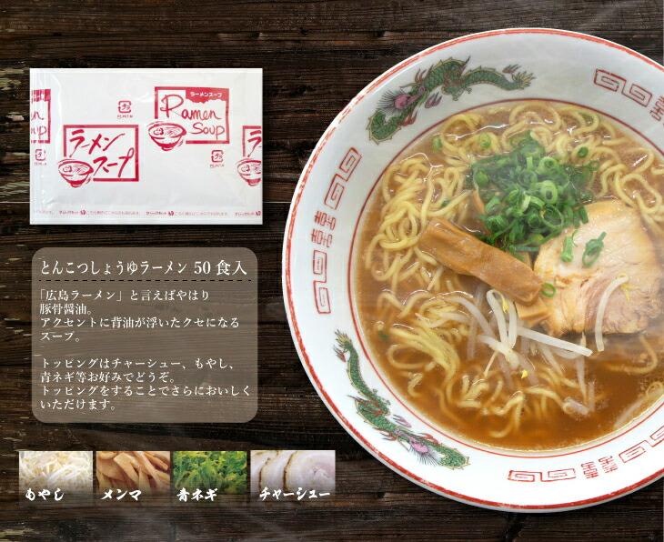 広島といえば豚骨醤油。 アクセントの背油が特徴的。 チャーシュー、もやし、青ネギなどお好みでどうぞ