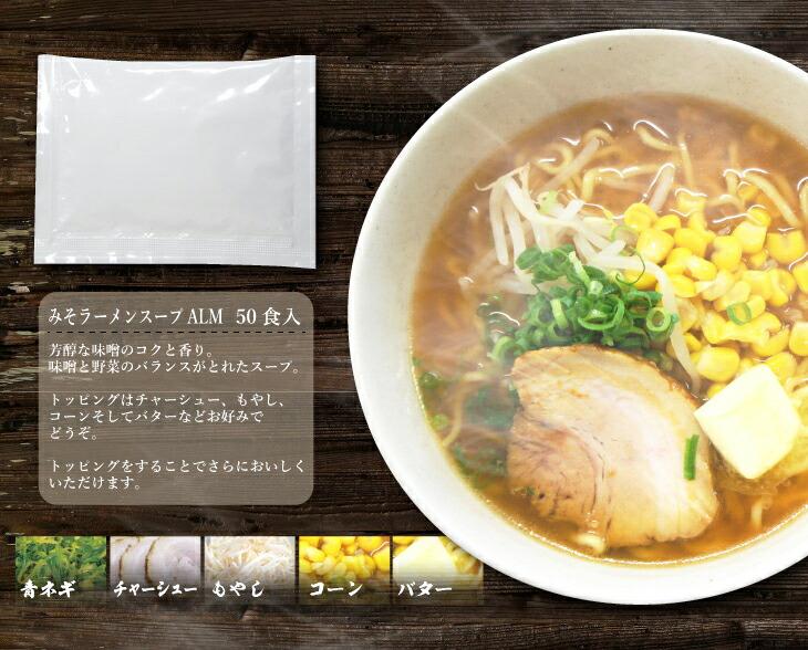 芳醇な味噌と香り。味噌と野菜のバランスがとれたスープ。 チャーシュー、もやし、コーン、そしてバターなどをお好みでどうぞ。