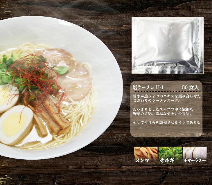 鶏ガラをベースにしたあっさりとした醤油味ラーメンスープ。 鰹節を加えさらにあっさりとした味わいに。