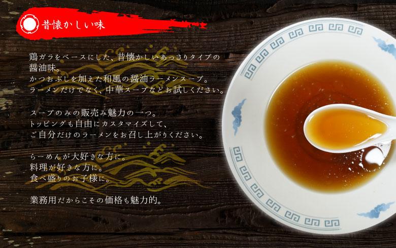 鶏ガラをベースにした、昔懐かしいあっさりタイプの醤油味