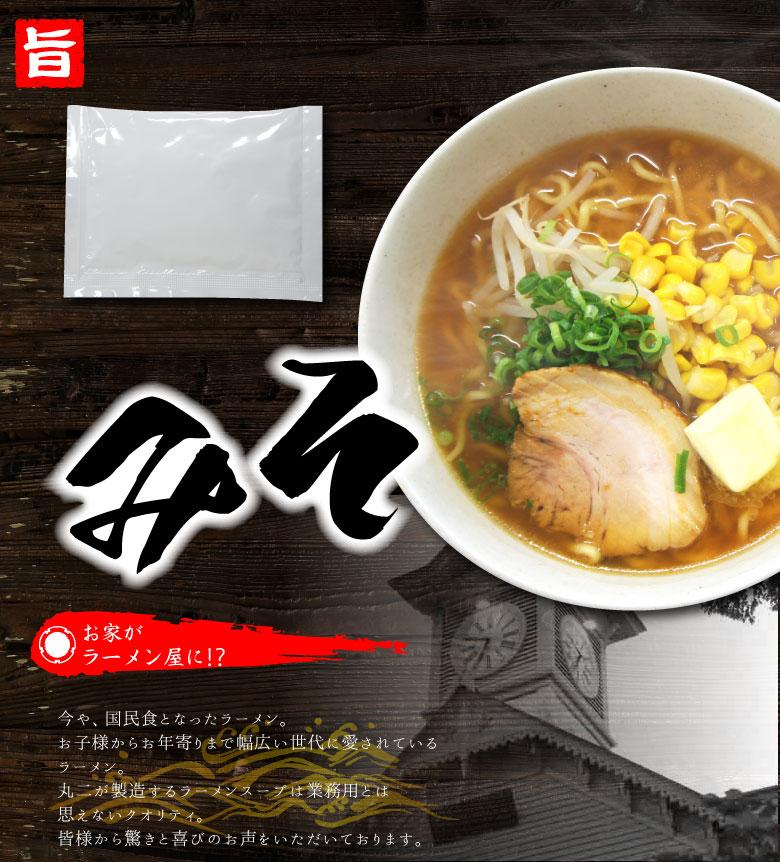 1食分の小袋タイプ。 熱湯を注ぐだけ。濃縮タイプの液体スープ