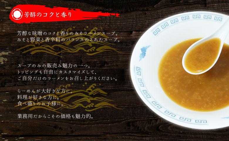 みそと野菜の香辛料のバランスのとれたスープ