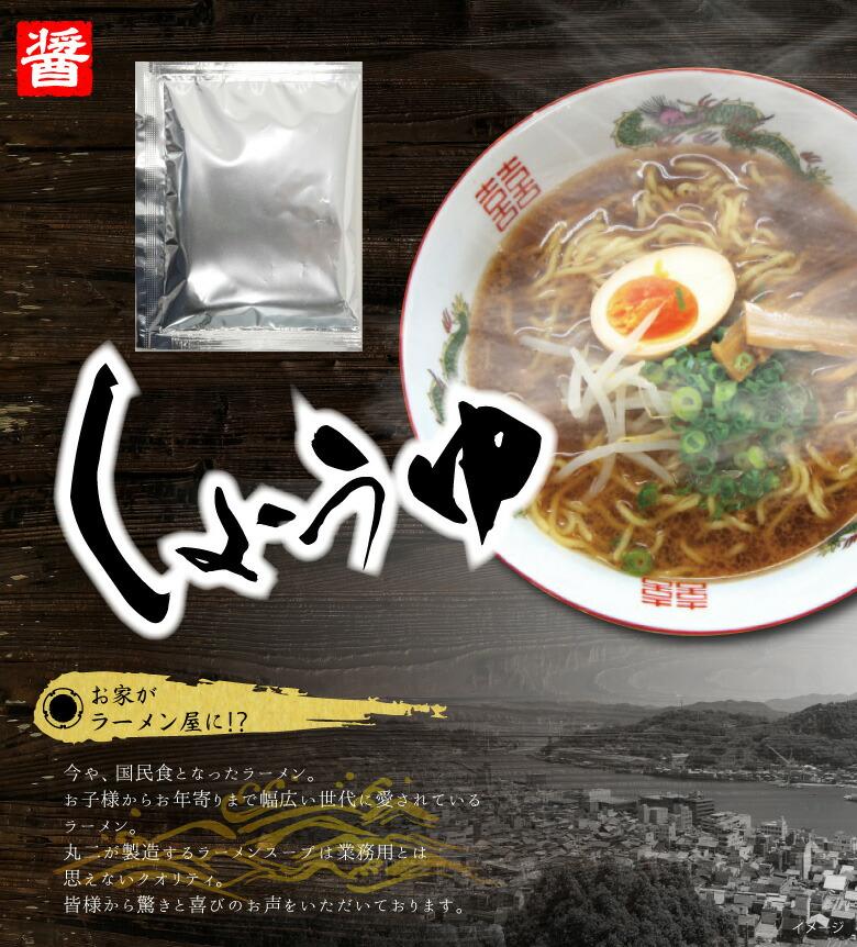 魚介の風味を効かせ醤油感が強い豚骨ラーメンスープ。