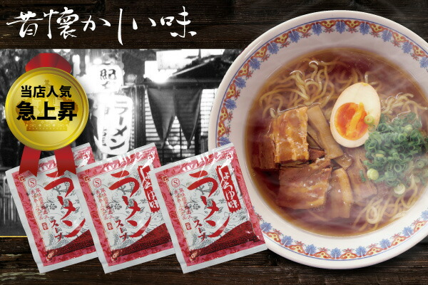 和風の昔懐かしい鰹節も加えた鶏ガラベースのあっさりとした醤油ラーメンスープ