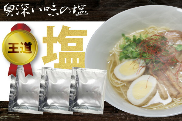 あっさりとしたスープの中に野菜の旨味、濃厚なチキンの旨味2種類のエキスを組み合わせた塩スープ