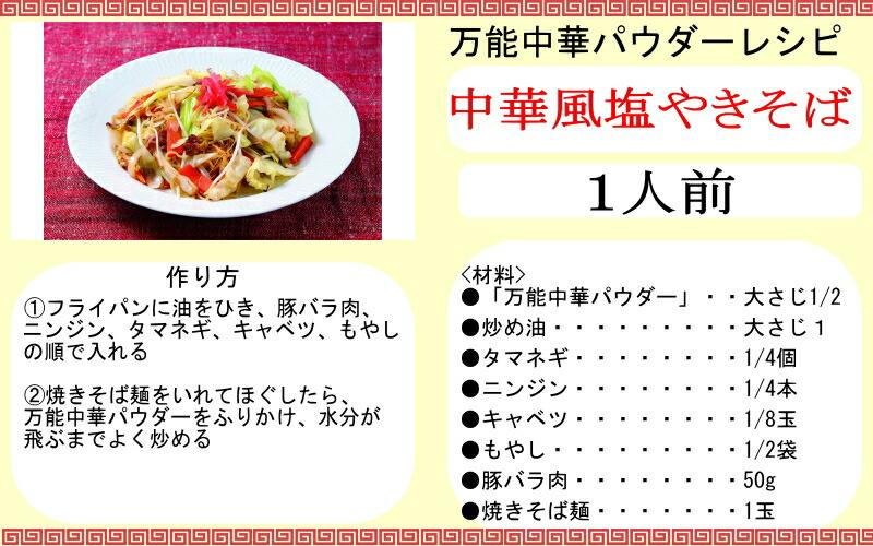 万能中華パウダーで美味しい塩焼きそばのレシピ