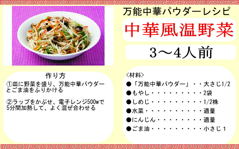 万能中華パウダーでおいしい中華風温野菜レシピ