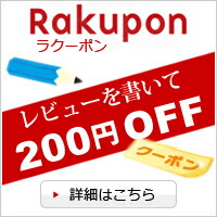 Rakupon レビューを書いて200円OFF