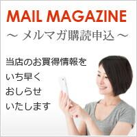 メールマガジン購読申込