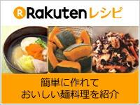 Rakuten レシピ