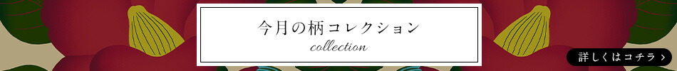 今月の柄コレクション