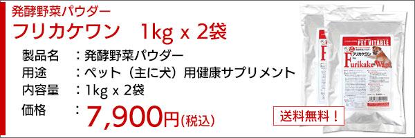 フリカケワン1kgx2袋