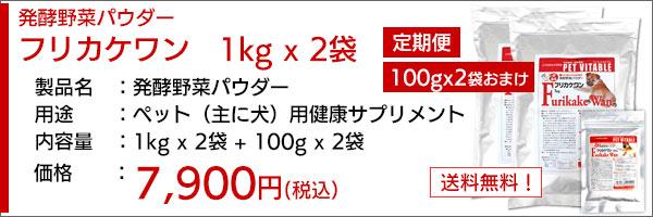 フリカケワン1kgx2袋定期便