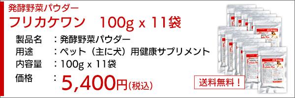 フリカケワン100gx11袋