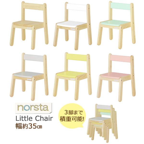 Little Chair リトルチェア