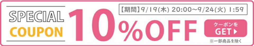 10%OFFクーポン9/19(木)20:00〜9/24(火)01:59