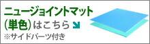 ニュージョイントマット(単色)