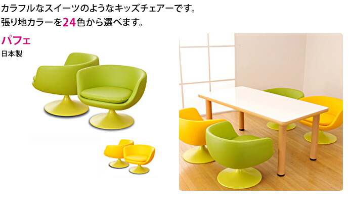 椅子(パフェ)