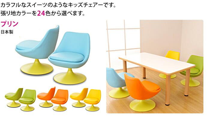 椅子(プリン)