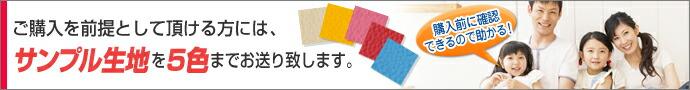 購入を前提としてサンプル生地5色をお送りします。