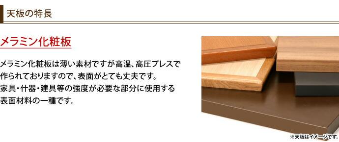 特長:天板