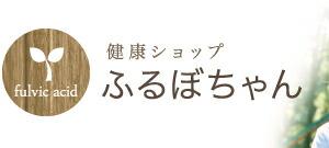 フルボ酸健康ショップ ふるぼちゃん