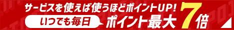 全ショップ対象!楽天市場でのお買い物がポイント最大7倍に!!