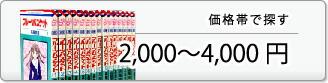 価格帯で探す 2,000〜4,000円