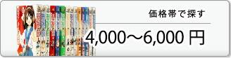 価格帯で探す 4,000〜6,000円