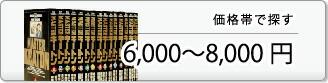 価格帯で探す 6,000〜8,000円