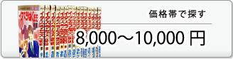 価格帯で探す 8,000〜10,000円