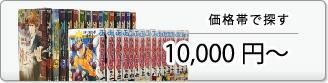 価格帯で探す 10,000円〜