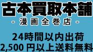 古本買取本舗-漫画全巻店- 24時間以内出荷2,500円以上送料無料