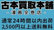 古本買取本舗-漫画全巻店- 通常24時間以内出荷2,500円以上送料無料