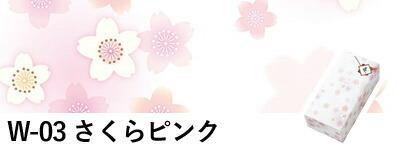 包装紙(さくらピンク)