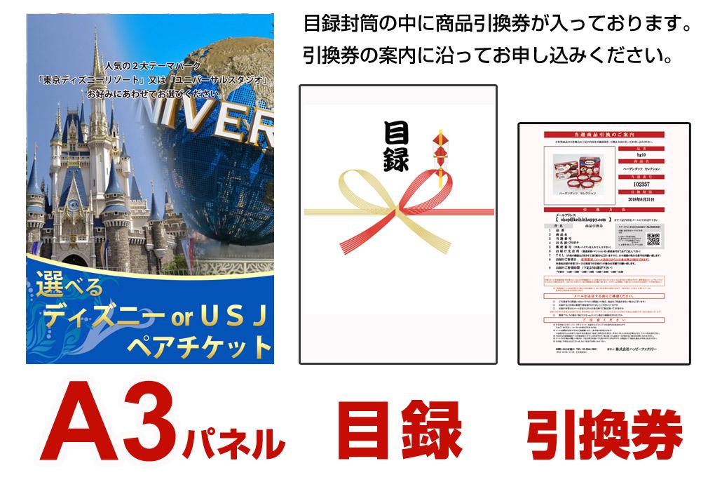 選べる!東京ディズニーリゾートペアチケットorUSJペアチケット