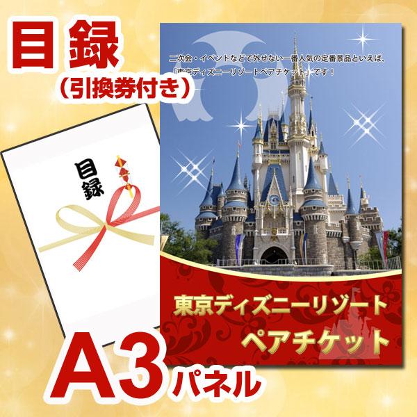 東京ディズニーリゾート ペアチケット