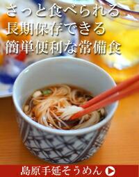非常食・常備食に乾麺 島原素麺