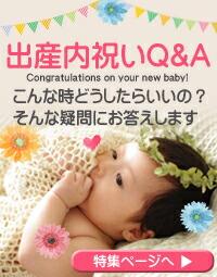 出産内祝いQ&A
