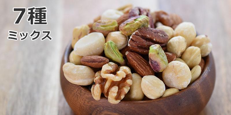 7種のミックスナッツ