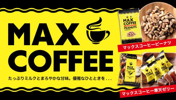 MAX COFFEE寒天
