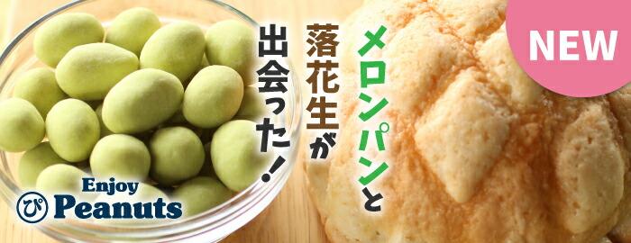 epメロンパン