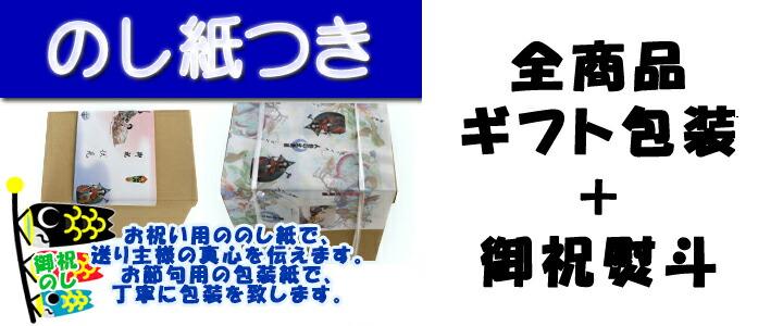 【五月人形】【祝いのし】【節句人形】【伏見屋】