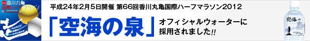 第66回香川丸亀ハーフマラソンの空海の泉オフィシャルウォーターに採用