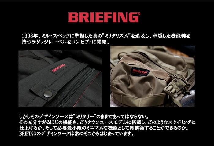 BRIEFING ブリーフィング コンセプト
